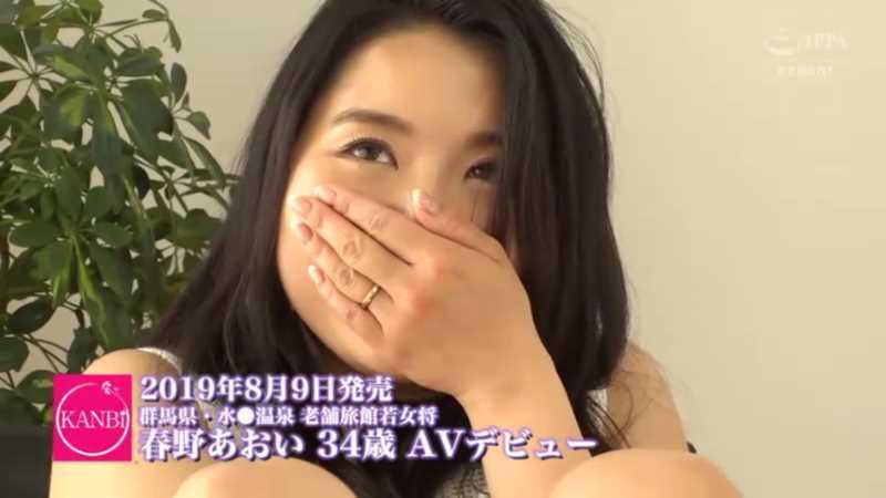 老舗旅館の若女将 春野あおい エロ画像 38