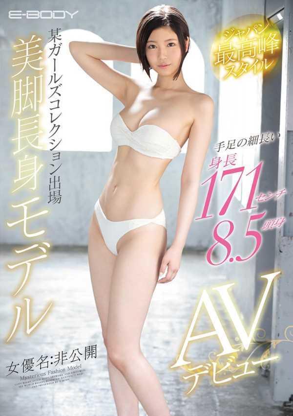 美脚長身モデルのエロ画像 1