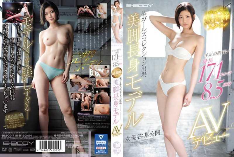 美脚長身モデルのエロ画像 45