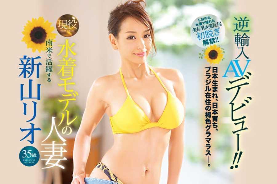 人妻水着モデル 新山リオ セックス画像 13