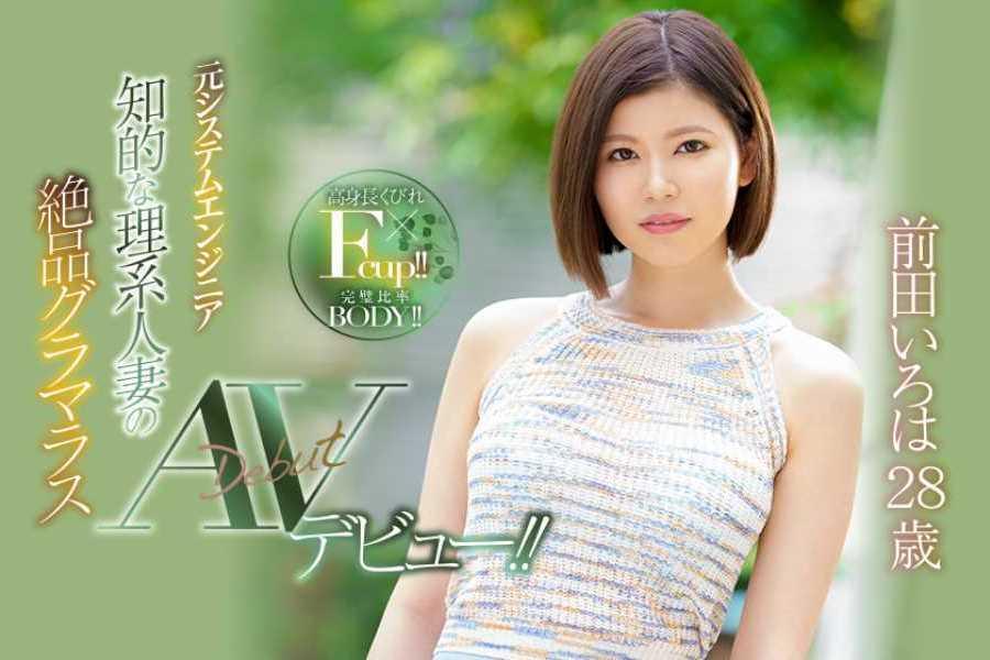 前田いろは 知的で魅惑的な理系人妻のセックス画像