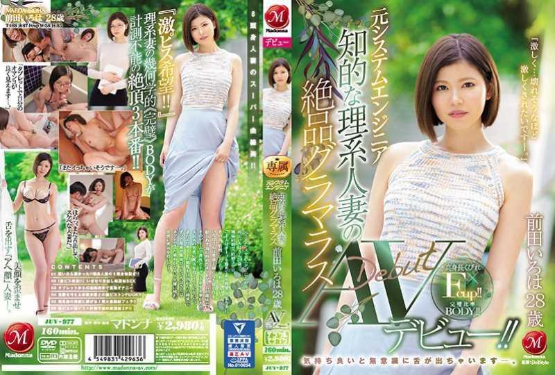 理系人妻 前田いろは セックス画像 40