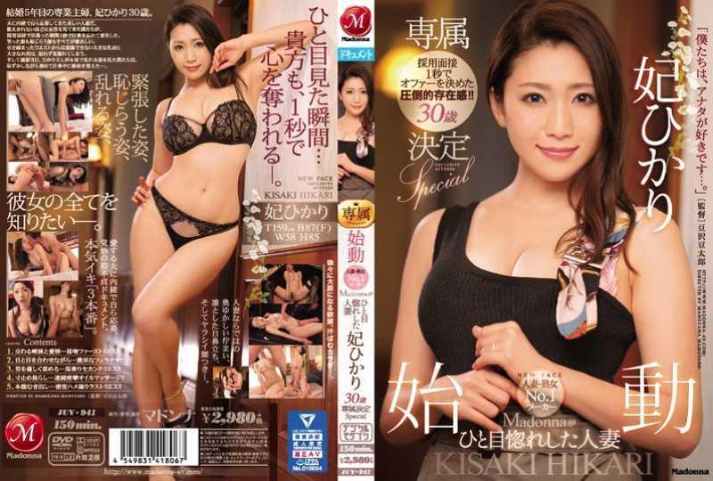 妃ひかり 不倫セックス画像 13