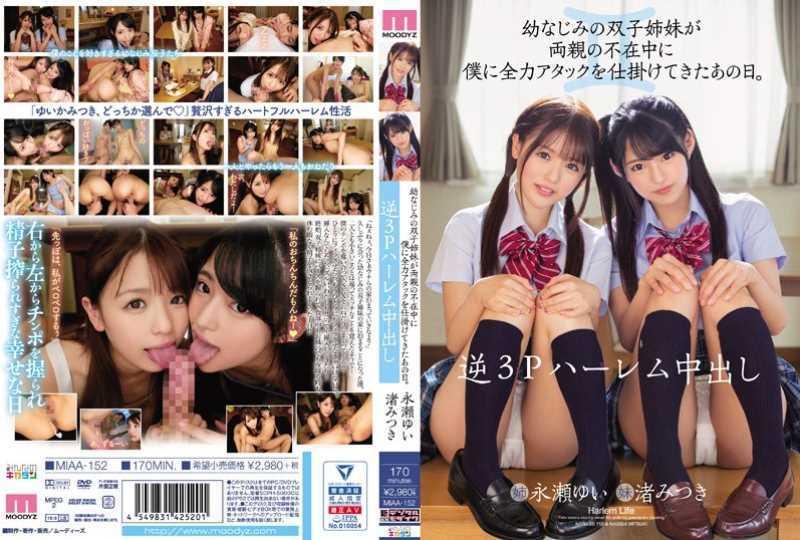 激カワJK姉妹の中出し3Pセックス画像 58