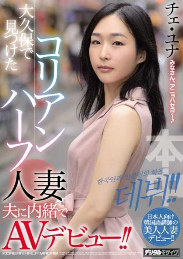 韓国人妻のセックス画像 2