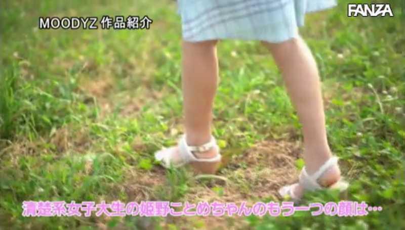 女子大生ソープ嬢 姫野ことめ エロ画像 13