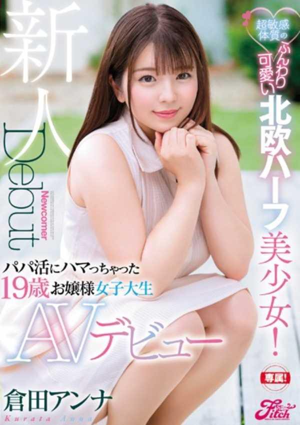 倉田アンナ パパ活に夢中のハーフ女子大生セックス画像