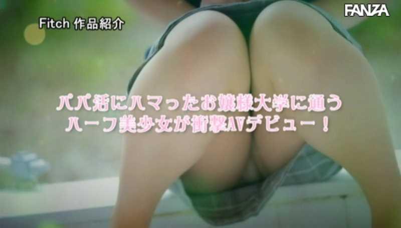 ハーフ女子大生 倉田アンナ セックス画像 20
