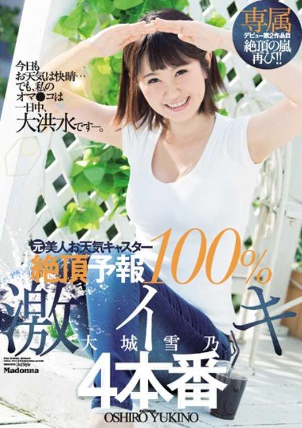 お天気キャスター 大城雪乃 セックス画像 14