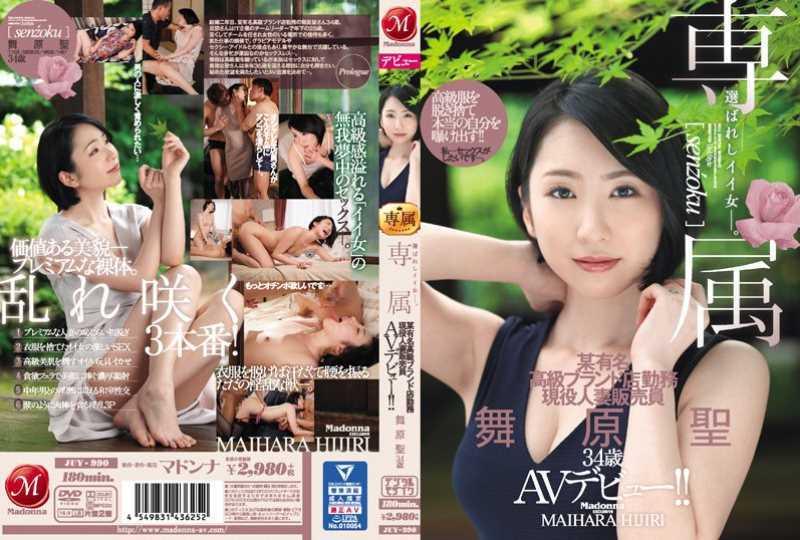舞原聖 寝取られ セックス画像 13