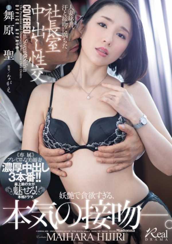 舞原聖 寝取られ セックス画像 14