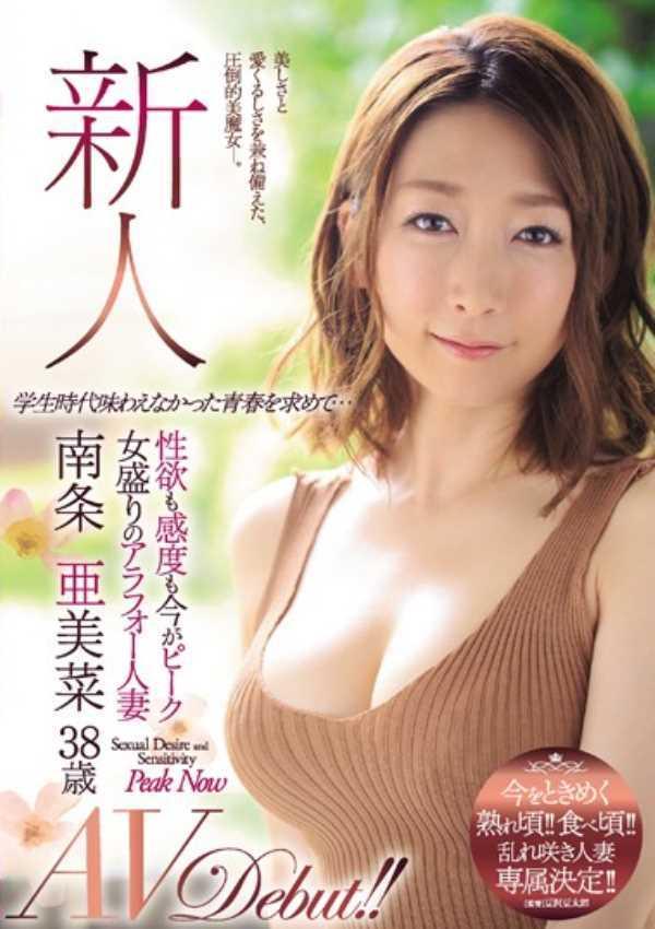 アラフォー人妻 南条亜美菜 セックス画像 12