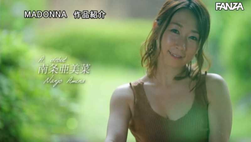 アラフォー人妻 南条亜美菜 セックス画像 27