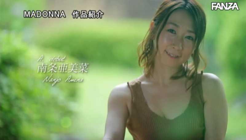 アラフォー人妻 南条亜美菜 セックス画像 56