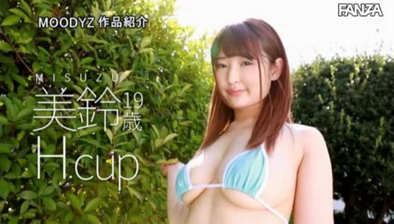 Hカップ女子大生 高岡美鈴 エロ画像 16