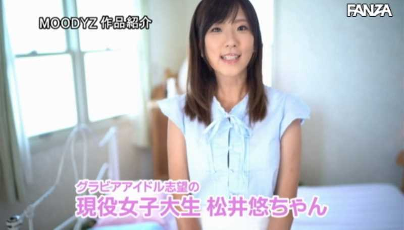Gカップ女子大生 松井悠 セックス画像 13