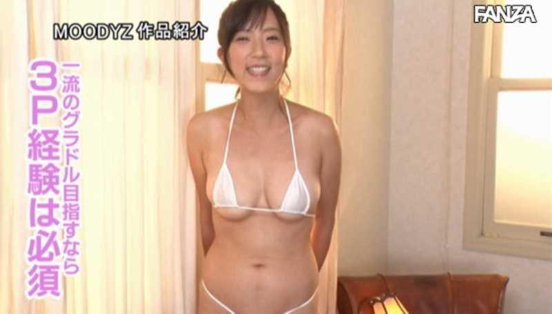 Gカップ女子大生 松井悠 セックス画像 36