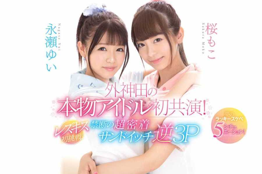 外神田のアイドルが初共演した逆3Pセックス画像