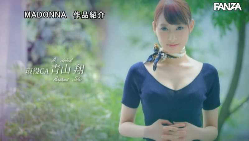 美脚の人妻CA青山翔エロ画像 64