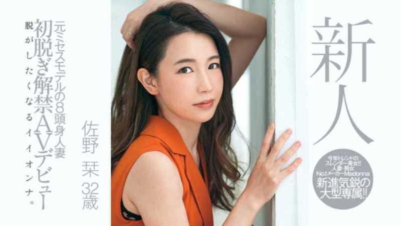 元ミセスモデル 佐野栞 エロ画像 13