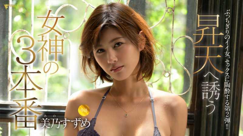 神戸の女 美乃すずめ セックス画像 13