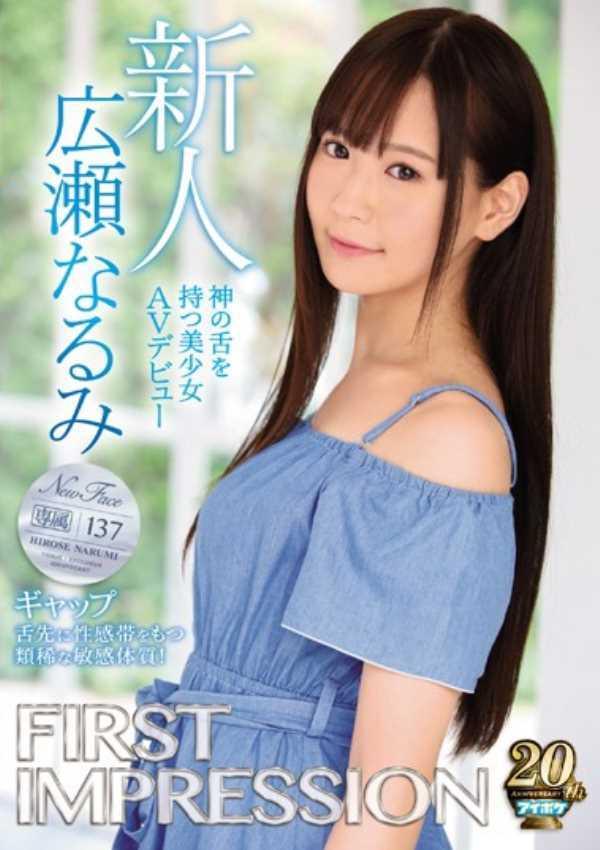 アイドル級美少女 広瀬なるみ エロ画像 2