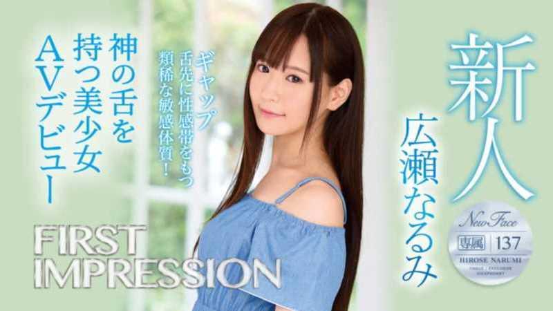 アイドル級美少女 広瀬なるみ エロ画像 15