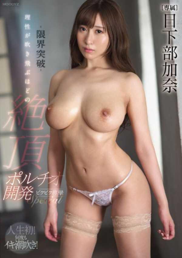 ポルチオ開発された膣イキ画像 11