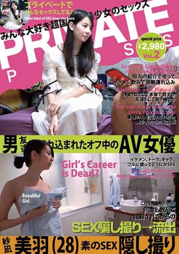 AV女優のプライベートセックス盗撮画像 13