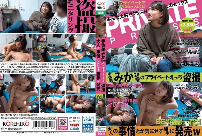 AV女優のプライベートセックス盗撮画像 94
