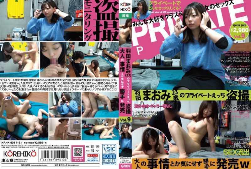AV女優のプライベートセックス盗撮画像 106