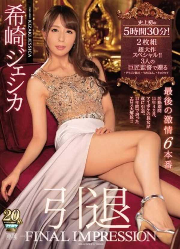 希崎ジェシカの引退セックス画像 3