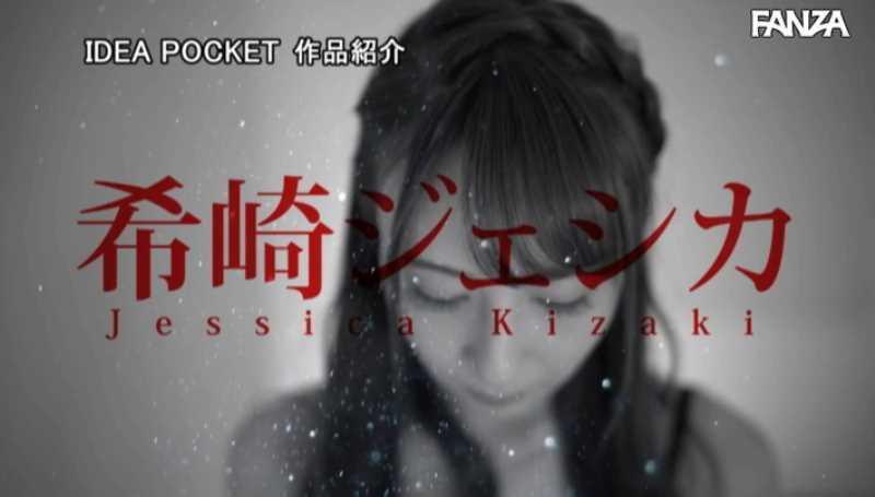 希崎ジェシカの引退セックス画像 18