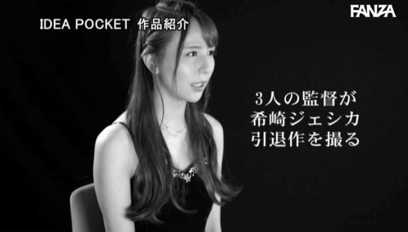希崎ジェシカの引退セックス画像 36