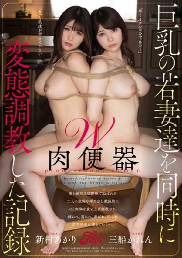 巨乳の若妻が肉便器と化す変態調教のエロ画像