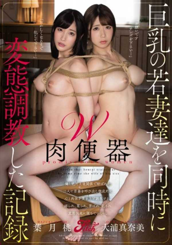 巨乳の若妻を変態調教したエロ画像 31