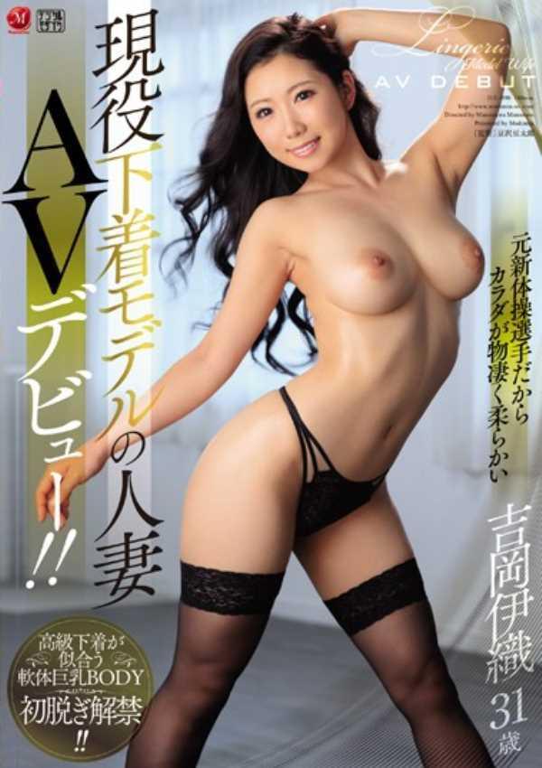 軟体人妻 吉岡伊織 セックス画像 2