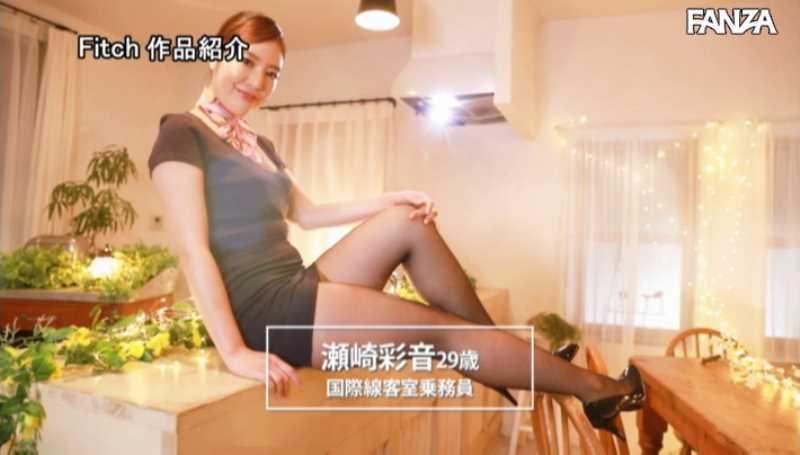 キャビンアテンダント瀬崎彩音の制服セックス画像 18