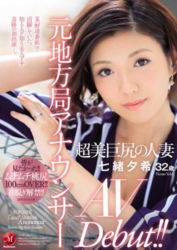 巨尻の人妻 七緒夕希 エロ画像 2