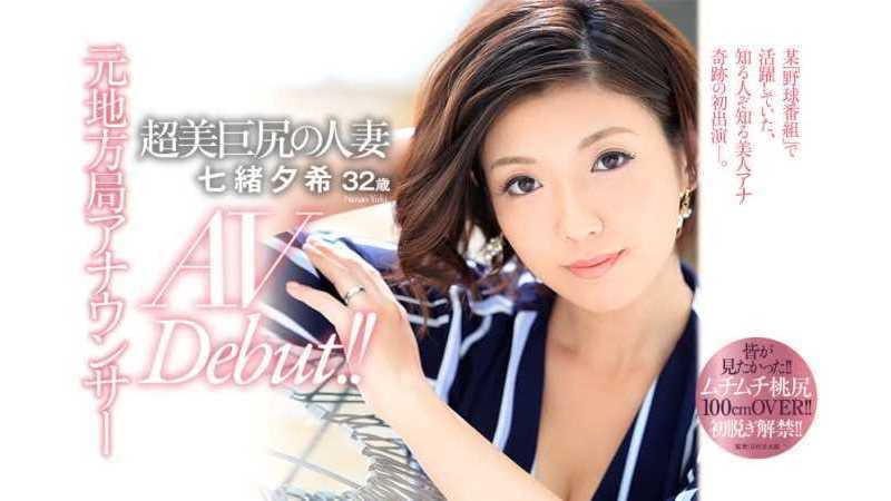 巨尻の人妻 七緒夕希 エロ画像 13