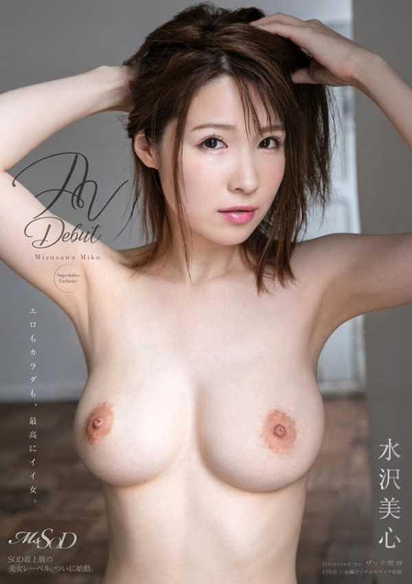 肉食美女 水沢美心 エロ画像 17