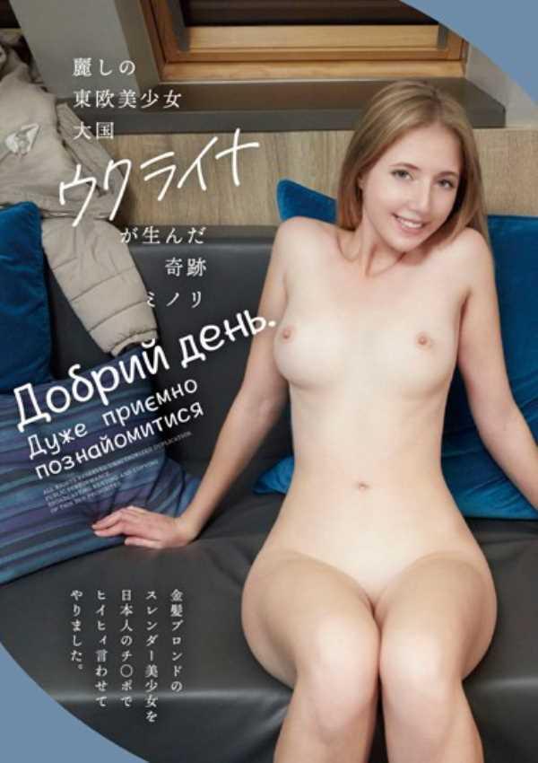 ウクライナ美女のセックス画像 8