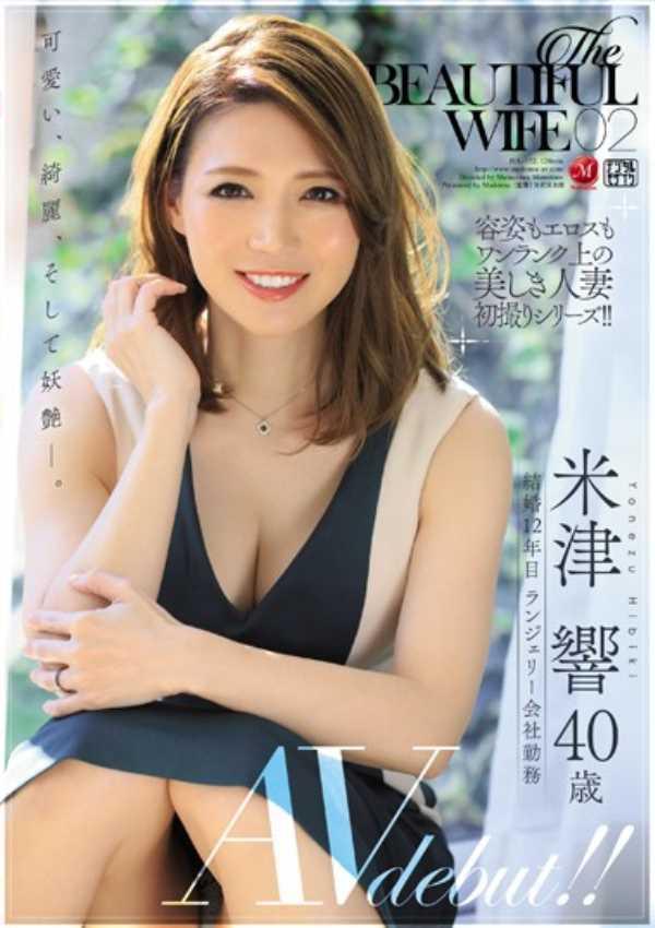 美しき人妻 米津響 エロ画像 2