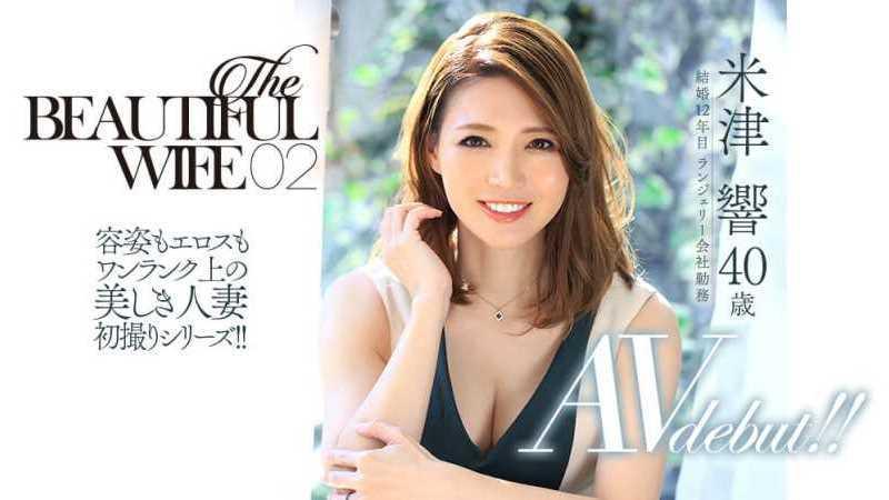 美しき人妻 米津響 エロ画像 13