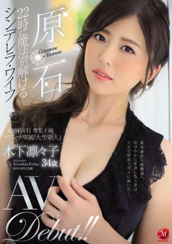 素朴な専業主婦 木下凛々子 エロ画像 2