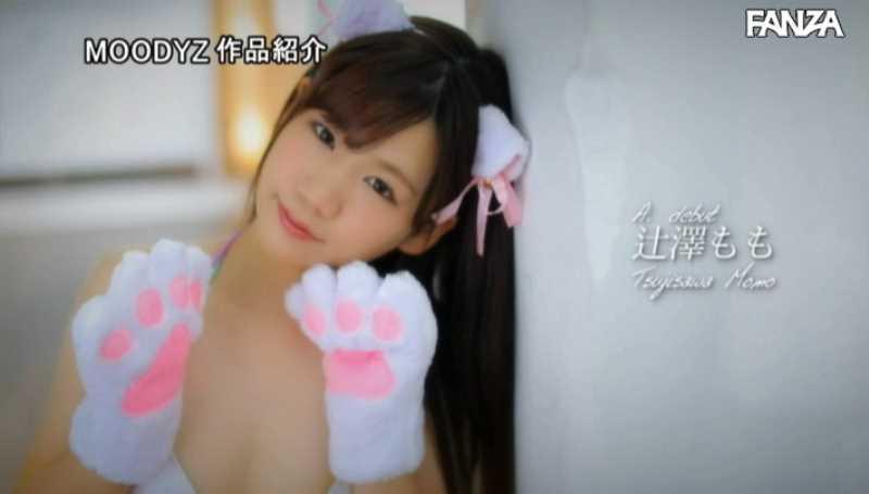 子猫みたいな女子大生 辻澤もも エロ画像 49