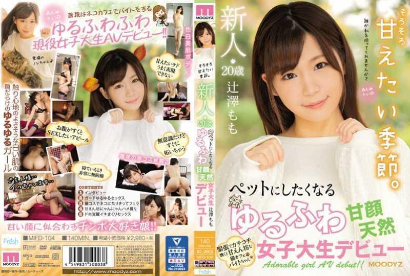 子猫みたいな女子大生 辻澤もも エロ画像 50