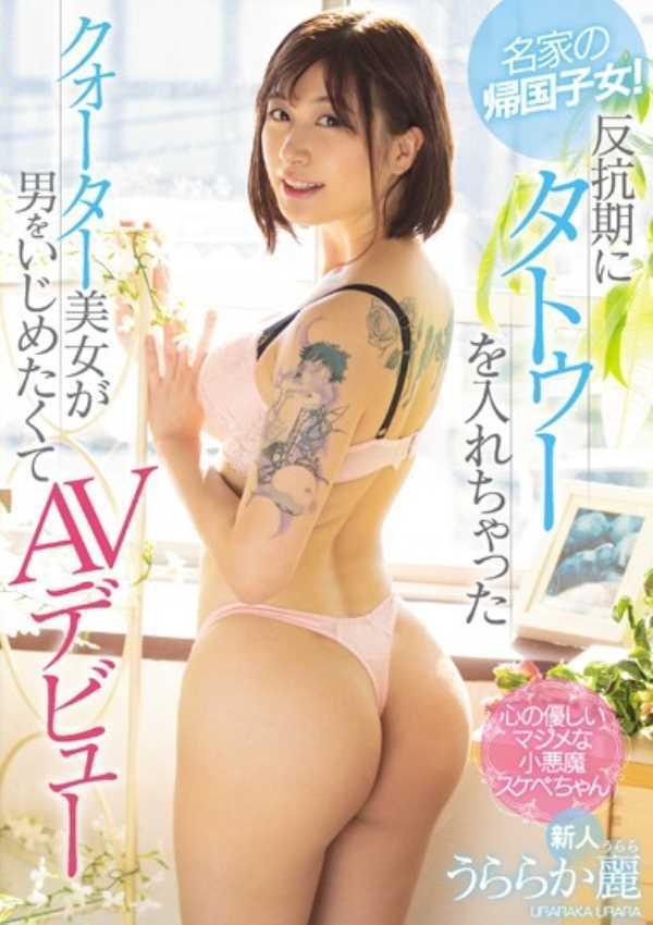 刺青クォーター痴女 うららか麗 セックス画像 12