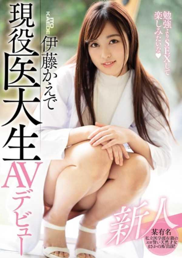 デカ尻JD 伊藤かえで セックス画像 12