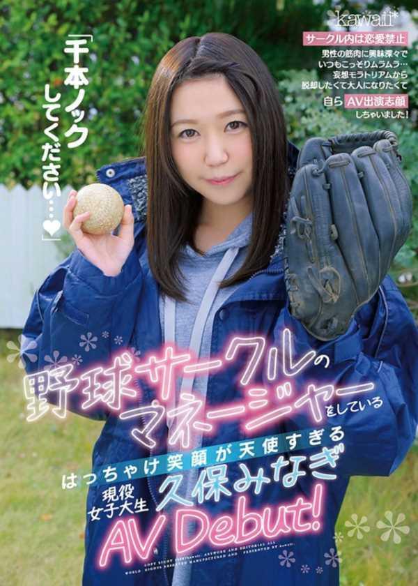 野球部マネージャー 久保みなぎ エロ画像 2